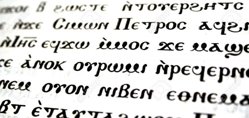 4770183-Testo-della-sacra-scrittura-in-lingua-greca-Greco-antico-traduzione-dell-Antico-Testamento-ha-aperto-Archivio-Fotografico-800x381